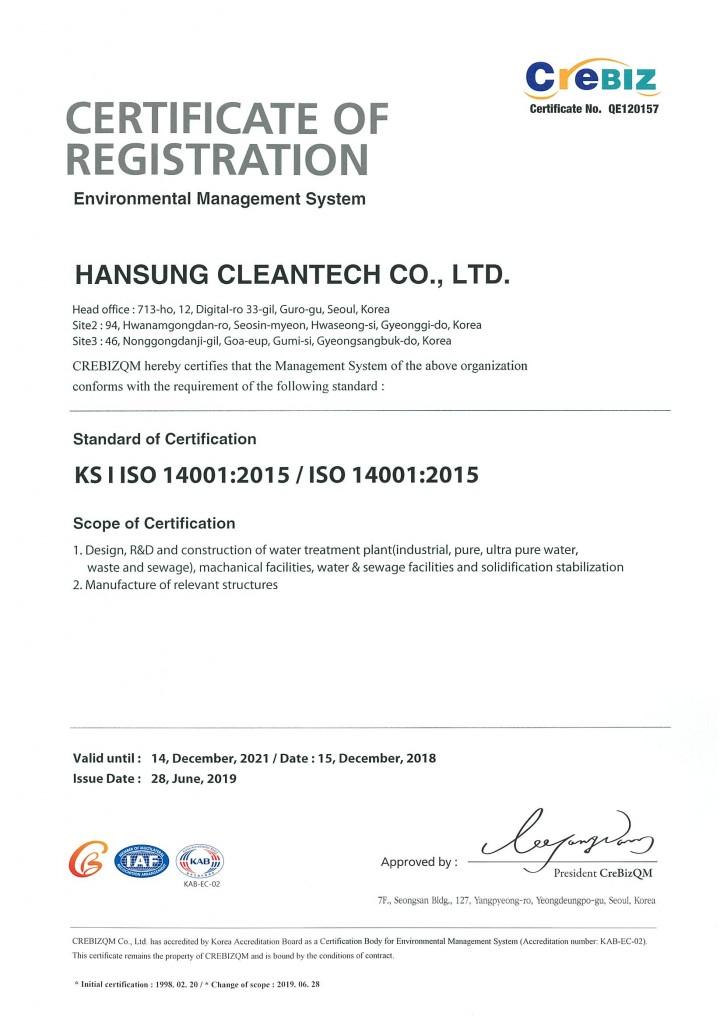 ISO 14001영문(20190628)