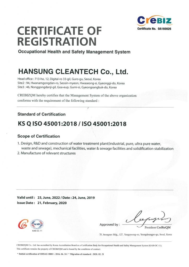 ISO 45001(영문)