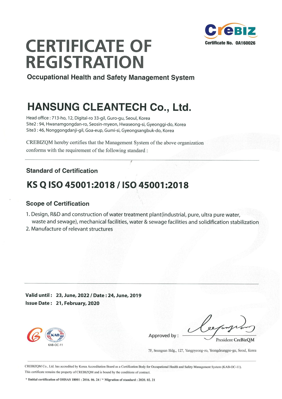 ISO 45001(영문).jpg